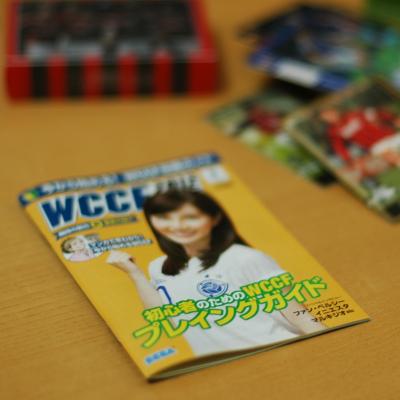 WCCF「初心者のためのWCCFプレイングガイド」イラストレーター平戸三平