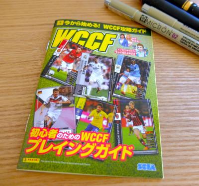 SEGAセガWCCFプレイングガイドマンガイラスト平戸三平