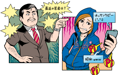イラストレーター平戸三平雑誌カットnewsポストセブン