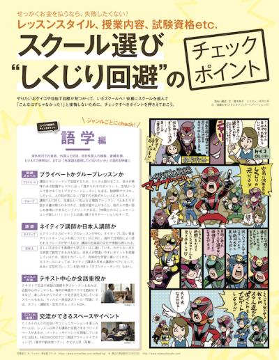 ケイコとマナブ6月号誌面イラストレーター平戸三平