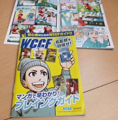 WCCFプレイングガイドイラストレーター平戸三平マンガ制作