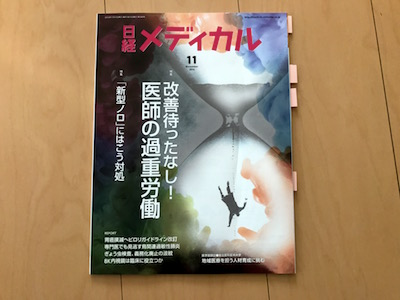 日経メディカル2016年11月10日発売号特集扉イラスト&カットイラスト制作平戸三平