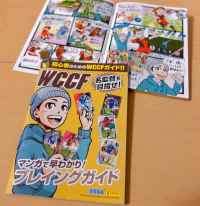 WCCFプレイングガイド。イラストレーター平戸三平