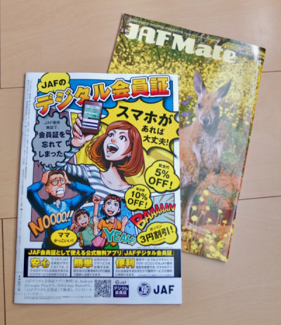 JAFMate4月号