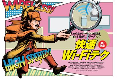 雑誌カットイラストマイナビ出版MacFanアメコミ風イラストレーター平戸三平