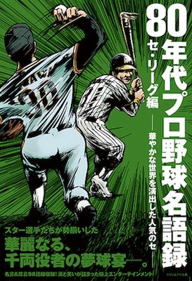 80年代プロ野球名語録セリーグ編イラストレーター平戸三平荒々しいタッチ