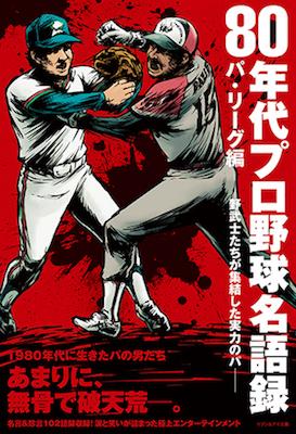 80年代プロ野球名語録パリーグ編イラストレーター平戸三平激しいタッチ