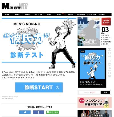 ファッション誌イラストレーションMens NONNOメンズノンノイラストレーター平戸三平