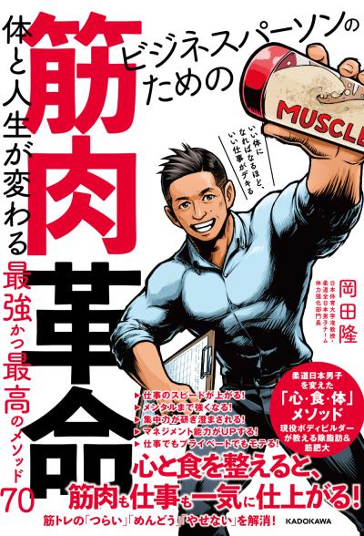 ビジネスパーソンのための筋肉革命バズーカ岡田書籍表紙イラスト平戸三平