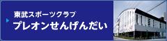 東武スポーツクラブ プレオンせんげんだい