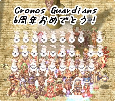 Cronos Guardians 6周年おめでとう!