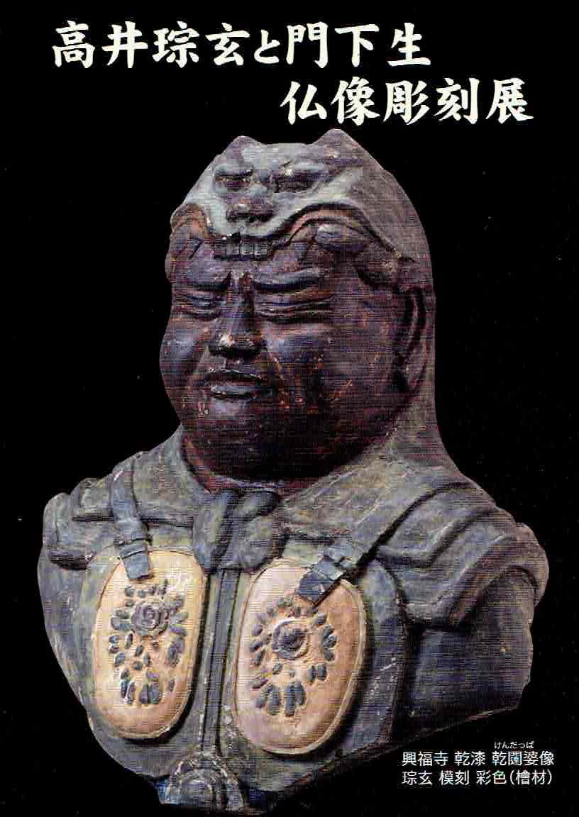 高井�玄と門下生仏像彫刻展