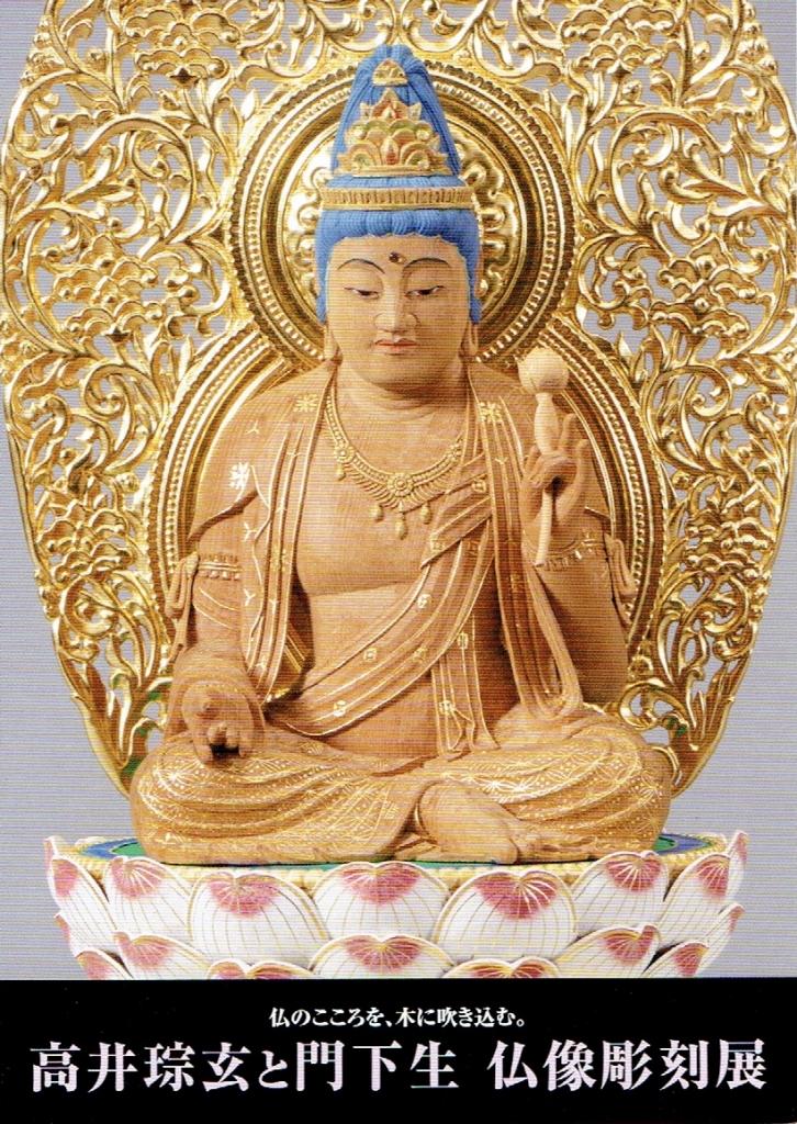 第33回 高井�玄と門下生 仏像彫刻展お知らせ