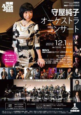 moriyaUp_flyer01.jpg