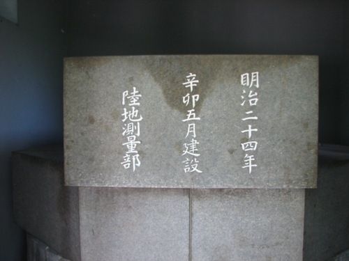 日本水準原点の後ろの彫文