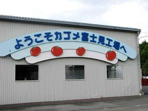 ようこそカゴメ富士見工場へ