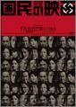 国民の映画DVD