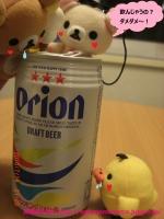 オリオンビール。