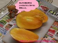 マンゴーの切り方?