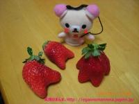 へんちくりん苺。