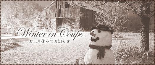 お正月休み