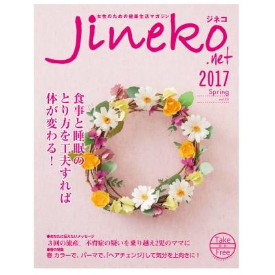 ジネコ2017春号 Vol.33