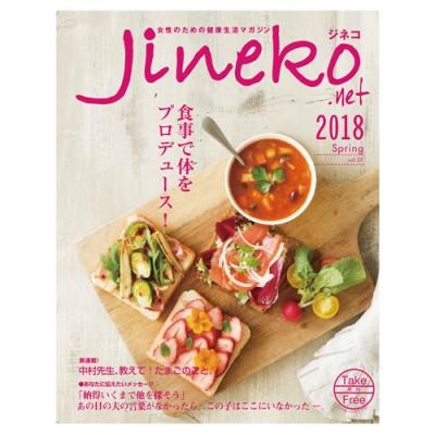 フリーマガジンJineko.net2018春号
