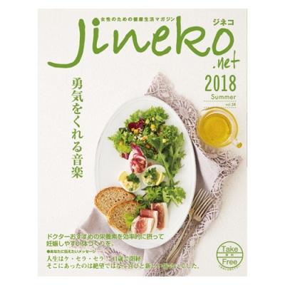 フリーマガジンJineko.net2018夏号