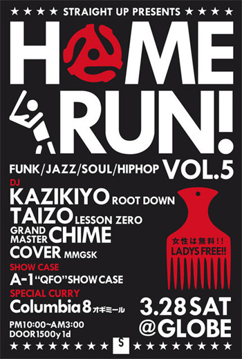 HOMERUN vol.5