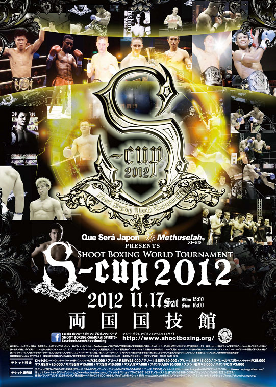 S-cup2012ポスターのコピー.jpg