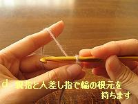 親指と人差し指で輪の根元を持ちます