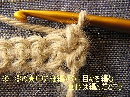 細編み10