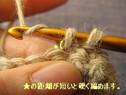 細編み硬い