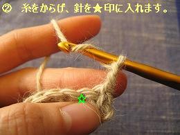 中長編み2