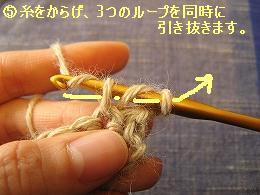 中長編み5