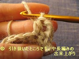中長編み6