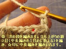 中長編み8