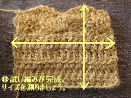 試し編み完成