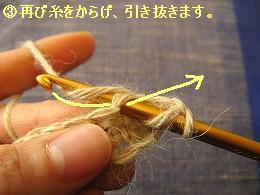 中長編み3