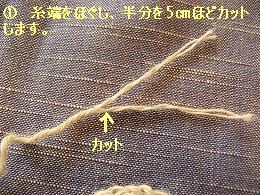 糸の継ぎ方1