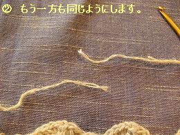糸の継ぎ方2