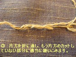 糸の継ぎ方3
