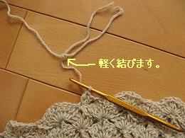 糸の継ぎ方結び1