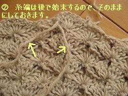 糸の継ぎ方結び2