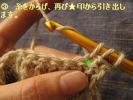 中長編みの玉編み3