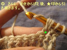 中長編みの玉編み5
