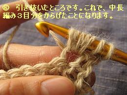 中長編みの玉編み6