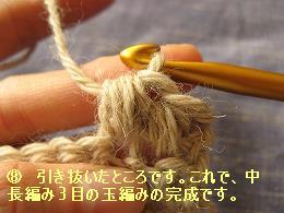 中長編みの玉編み8