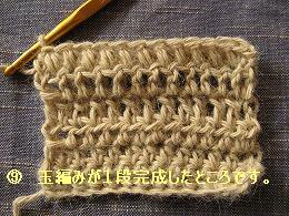 中長編みの玉編み9
