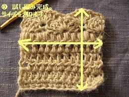 松編み10